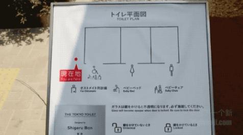 日本涩谷公园竟有一个全透明玻璃厕所